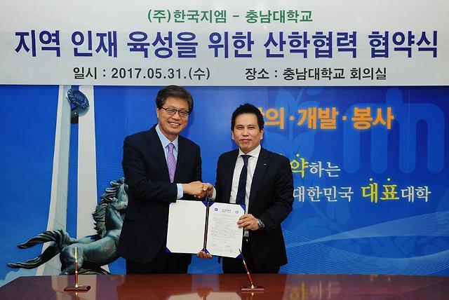 한국GM, 충남대와 산학협력 체결...지역 인재 육성 나선다