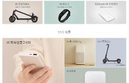 .Chinas Xiaomi launches official Korean web page.