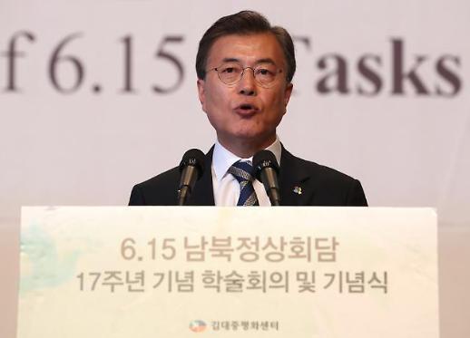 """문재인 대통령, """"남북합의 준수·법제화해야"""""""