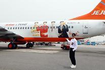 済州航空、新しいモデル「東方神起」ユノユンホのラッピング機の公開