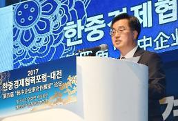 .第四届韩中企业家合作展望论坛在大田举行 金东兖出席并致贺词.