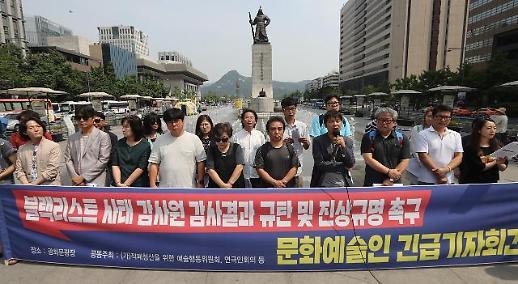 문체부, 블랙리스트 진상조사위 사전 TF팀 발족