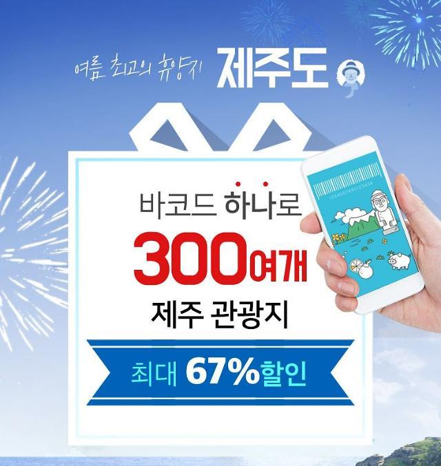 소셜3사 여름휴가철 성수기 마케팅 총력전