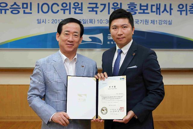 유승민 IOC 선수위원, 국기원 홍보대사 위촉