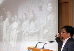 .S. Korea discloses plan to build museum for comfort women.