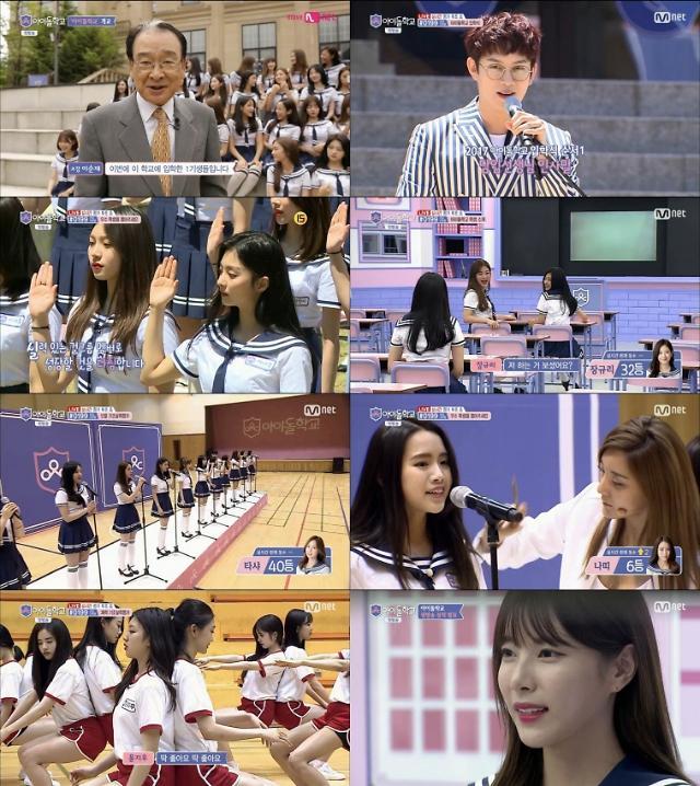 [간밤의 TV] 아이돌학교 개교, 첫날부터 퇴교자 발생…집계 시스템 실수 불안요소도 과제