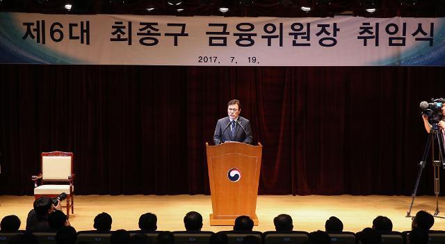 """[아주동영상] 최종구 금융위원장 """"유지 아닌 변화가 우리의 실존"""""""