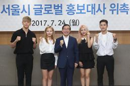 .新人组合K.A.R.D被聘为首尔市国际宣传大使.