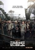 .《军舰岛》上映首日开门红 观影规模达97万创韩片新纪录.