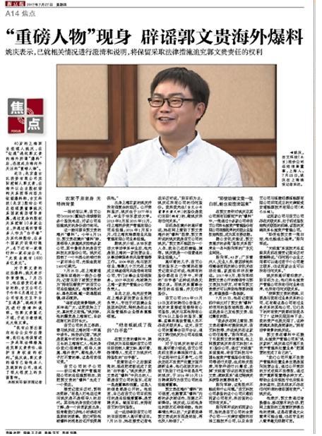 """""""왕치산 친척 아니다"""" 궈원구이 비리 의혹에 입 열어"""