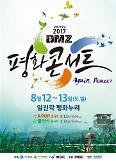 .DMZ和平演唱会12日启幕 众星献艺.