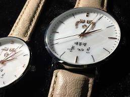 .President Moons watches for gift bear different design concept .