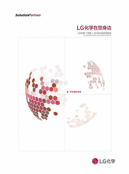 LG화학 중국법인 CSR보고서 사회적책임 평가 최고등급
