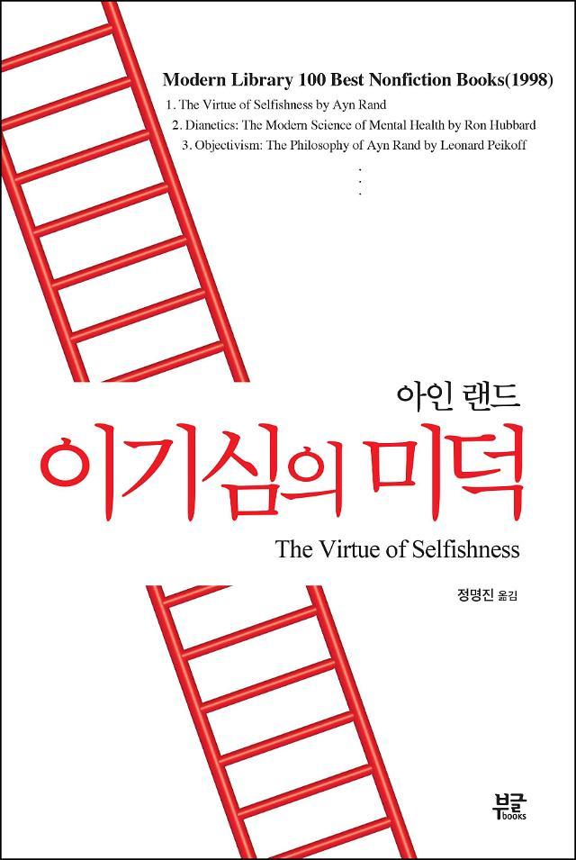 [주말, 책을 만나다] 인간의 도덕적 권리, 이기심의 본의를 밝히다