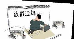""".10月2日被指定为""""临时公休日"""" 今年中秋期间最长有10天""""黄金假期""""."""