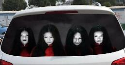 .Driver put to summary trial for scaring other drivers with scary ghost sticker.