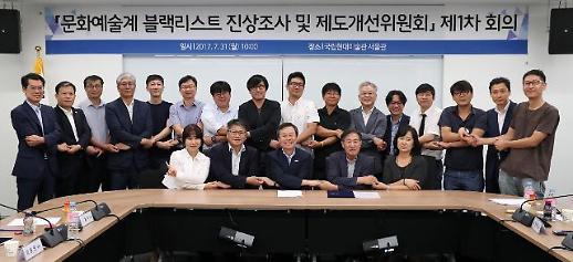 문체부, 블랙리스트 털고 국정과제 본격 추진…내년 예산 5조1730억원 편성