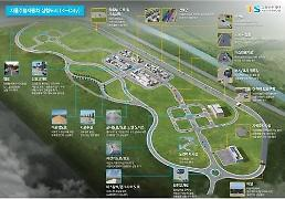 .S. Korea to set up city-like test bed for autonomous vehicles.