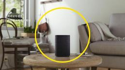 Kakao to start to receiving pre-orders for AI assistant speaker Kakao Mini