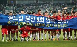 .韩国战平乌兹别克斯坦连续第9次晋级世界杯.