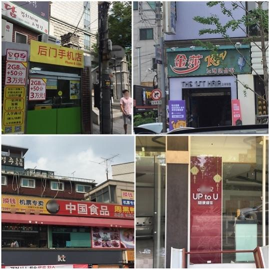 """中国人在韩撑起半边天! 大学商圈摇身一变成""""中国城"""""""