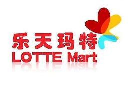 .重磅!萨德部署了乐天玛特倒下了  乐天集团计划抛售中国所有店铺.