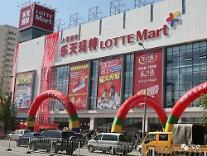 ロッテマート、中国から撤退決定!・・・8兆ウォン投資した中国事業、打撃は避けられない