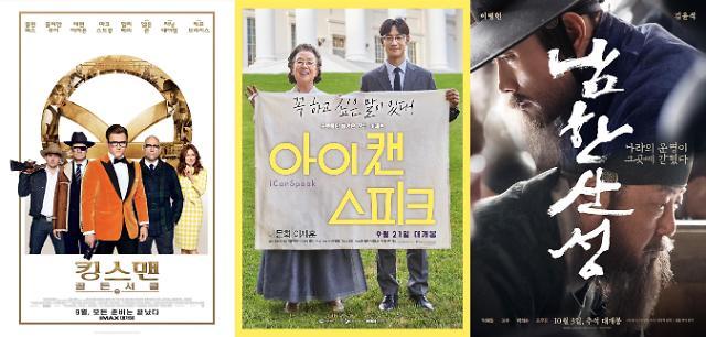 [추석영화특집①] 남한산성부터 킹스맨2까지…당신을 위한 맞춤 영화 추천