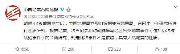 """중국 지진 당국도 """"북한 3.4 지진, 핵실험 아닌 자연지진"""""""