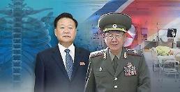 .韩涉核涉恐金融制裁对象达1300个 含朝鲜劳动党.