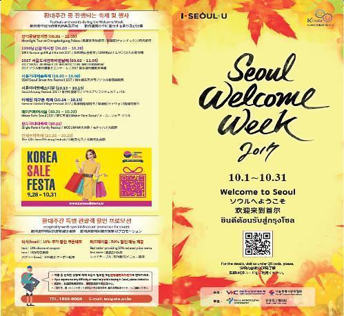 首尔市10月办打折体验活动吸引外国游客