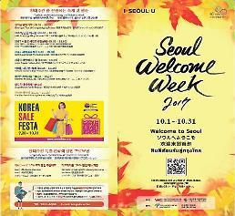 .首尔市10月办打折体验活动吸引外国游客.