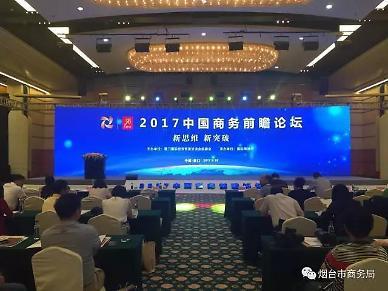 <산동성은 지금>옌타이시, 2017 중국국제투자무역상담회 참가 [중국 옌타이를 알다(237)]