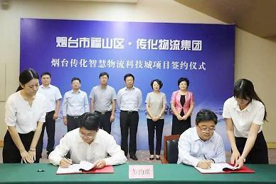 <산동성은 지금>옌타이시, 촨화그룹과 과학기술 프로젝트 계약 체결 [중국 옌타이를 알다(239)]