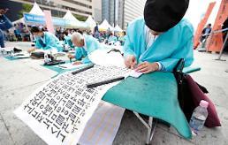 .韩文毛笔字大赛在首尔举行.