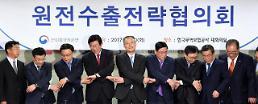 .韩国核电加快出口步伐.