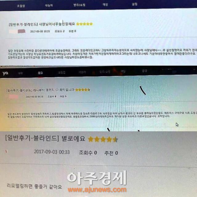 [단독] 야놀자, 부정 후기 블라인드 처리 여전