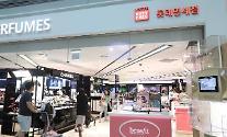 公取委、ロッテ・ホテル新羅の空港免税店の割引行事の談合調査