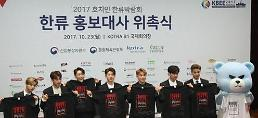 .男团iKON任韩流博览会胡志明站宣传大使.