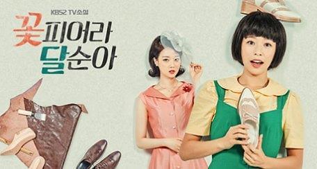 [아침드라마 예고] 꽃피어라 달순아 52회 홍아름, 김영옥 사고 보고도 병원 안찾는 윤다영에 분노