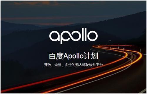 """现代汽车加入百度""""阿波罗计划"""" 开发无人驾驶汽车"""