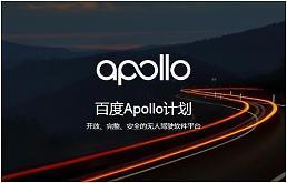 """.现代汽车加入百度""""阿波罗计划"""" 开发无人驾驶汽车."""