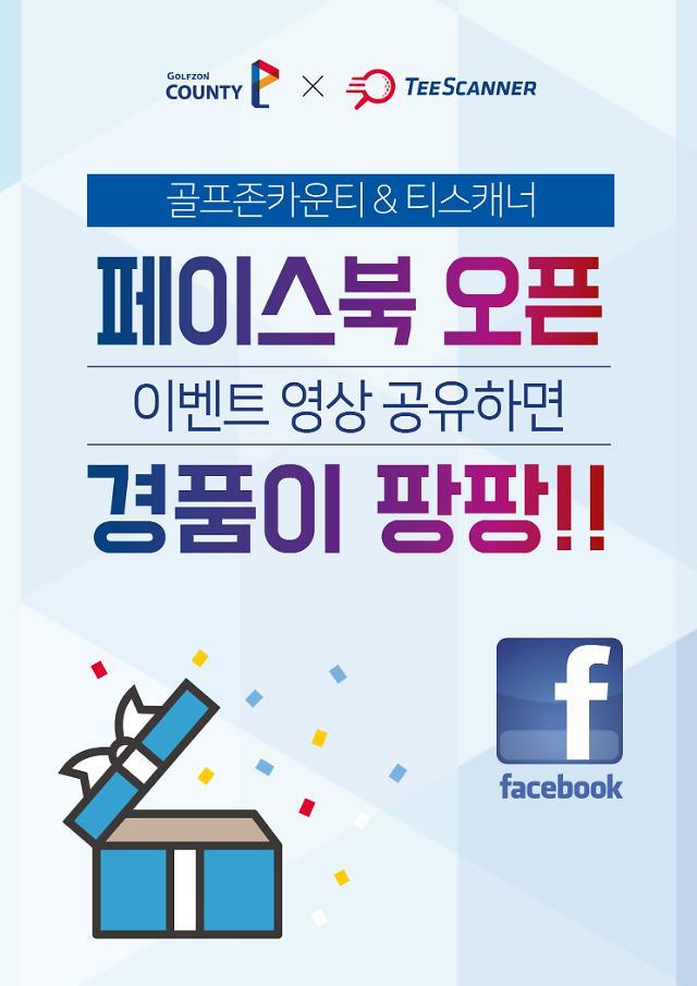 골프존카운티, 페이스북 영상 공유 이벤트…풍성한 '골프용품 선물'