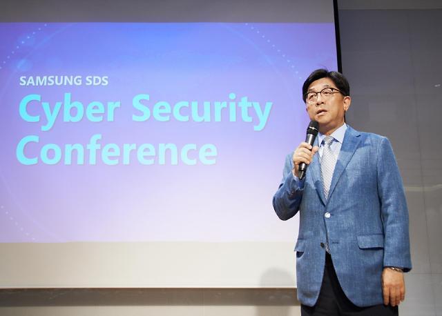 삼성SDS, 사이버 시큐리티 컨퍼런스 2017 개최