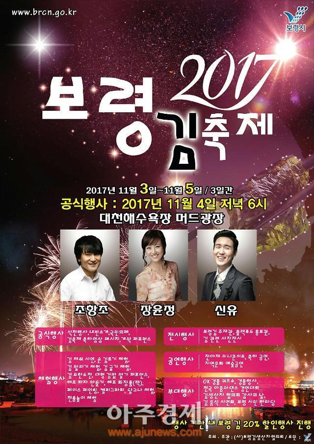 2017 보령 김축제', 내달 3일부터 5일까지 개최