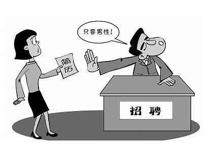 """韩企招聘依然戴有色眼镜 逾六成企业表示""""会考虑性别"""""""