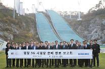 KT、2018平昌五輪の5Gネットワークインフラの構築完了