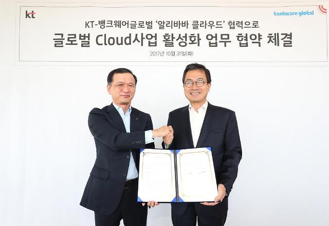 KT-뱅크웨어글로벌, 업무협약 체결…글로벌 판로 확대 나선다