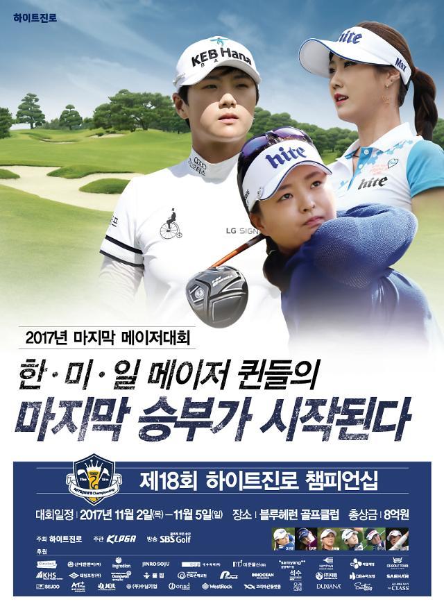 한·미·일 상금 퀸 가리자…이정은 vs 박성현 vs 김하늘 격돌