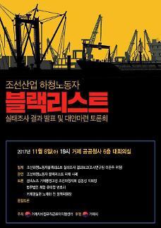 거제시비정규직근로자지원센터, 조선하청노동자 블랙리스트 실태조사 토론회